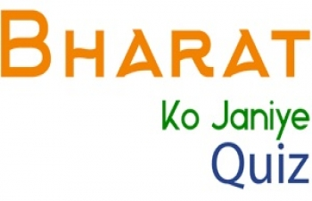 Bharat Ko Janiye Quiz 2018-2019 for NRIs and PIOs