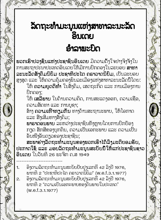 The Preamble to the Constitution of India (in Lao)